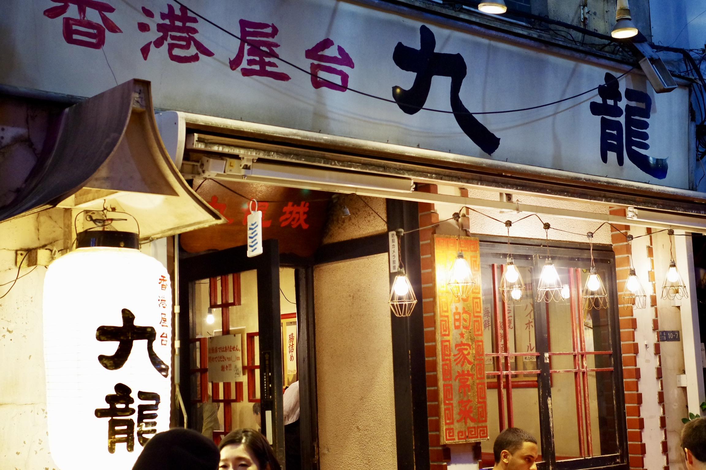 香港屋台九龍外観