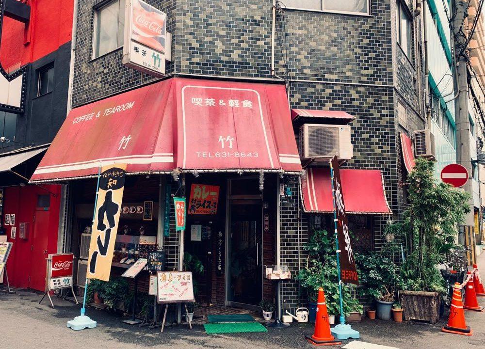 喫茶店 竹 外観
