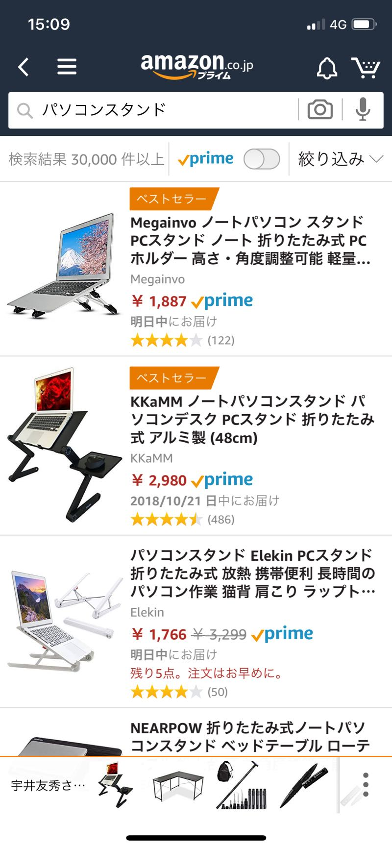 amazon検索画面 パソコンデスク