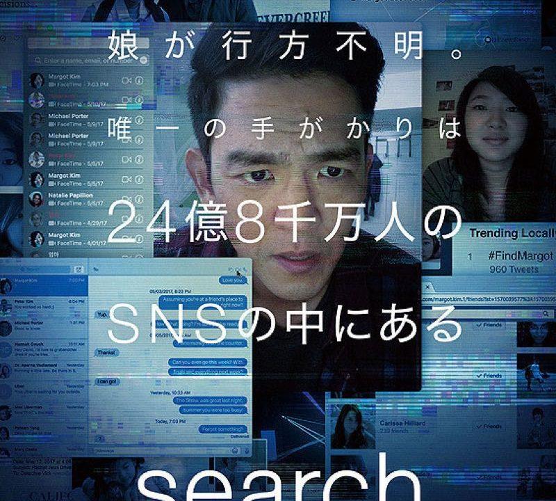 映画『search』ポスター