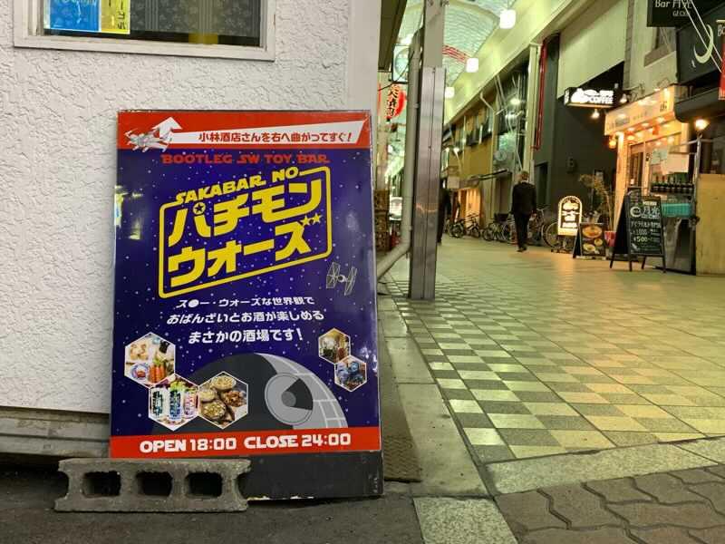 中崎町の商店街にあるこちらの看板が目印