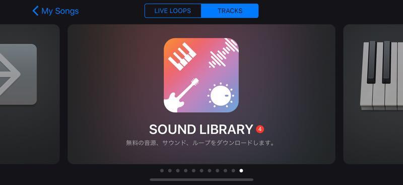 iOS GarageBand画像