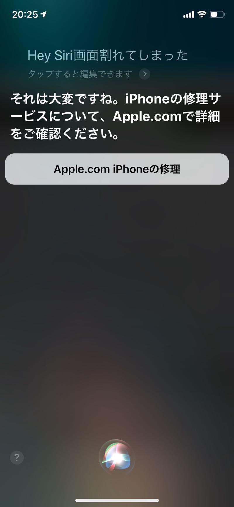 Siriに頼んでも対応教えてくれる
