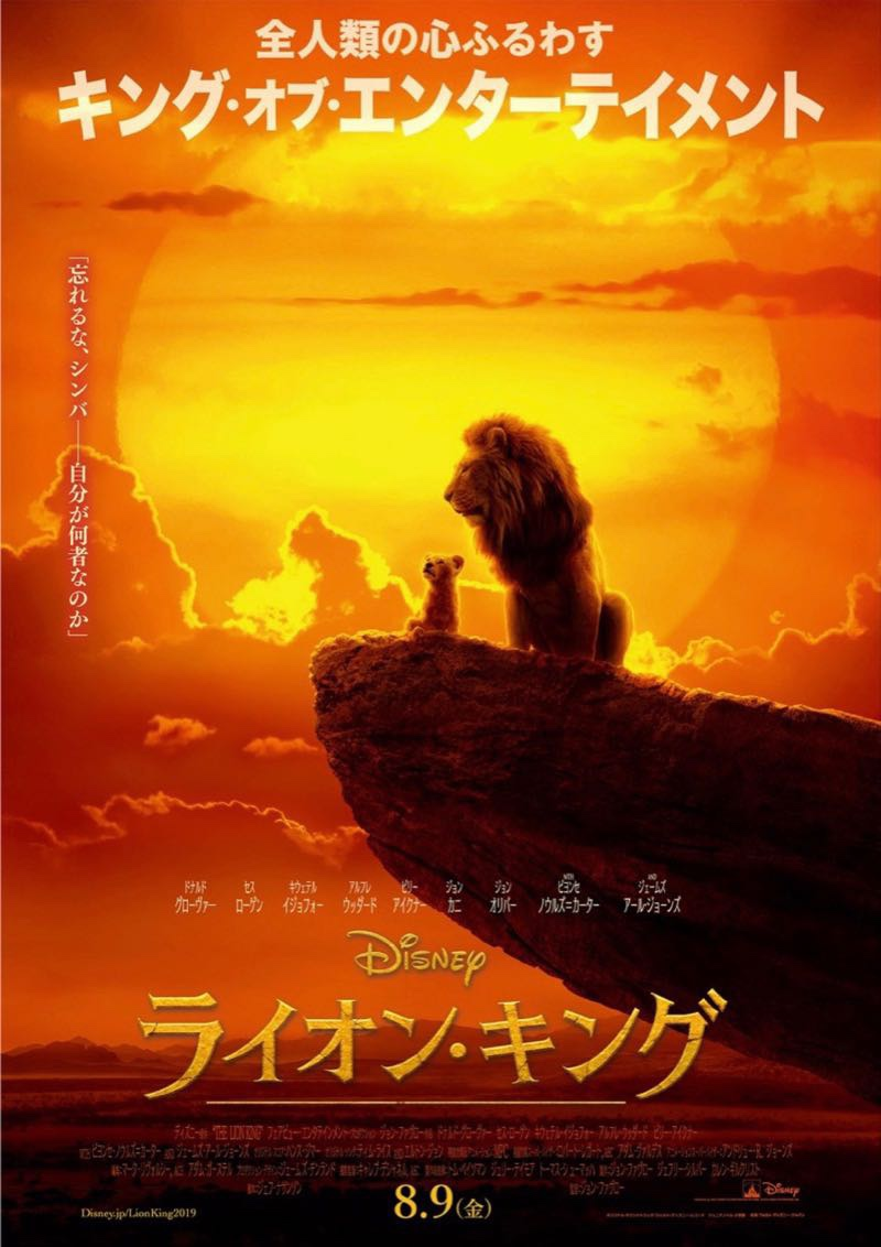 映画ライオンキングポスター
