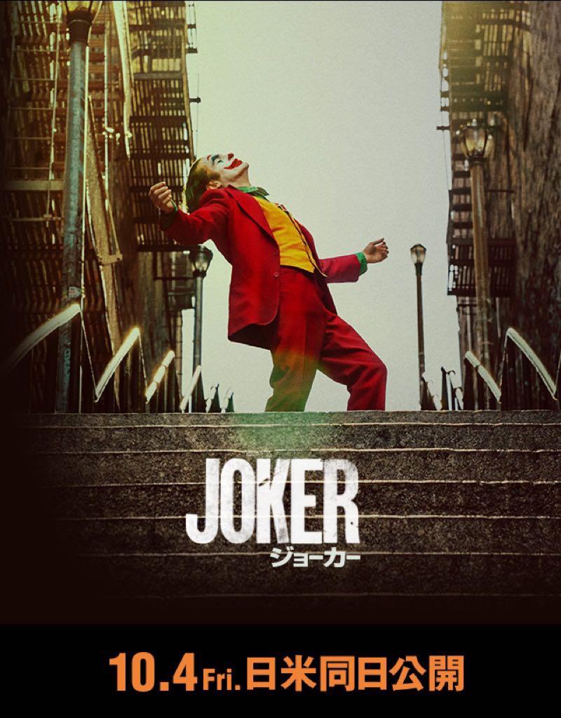 階段の上で踊るホアキンフェニックス 版ジョーカー