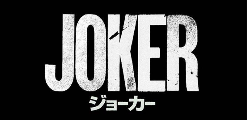 予告の最後に出てくるJOKERの文字