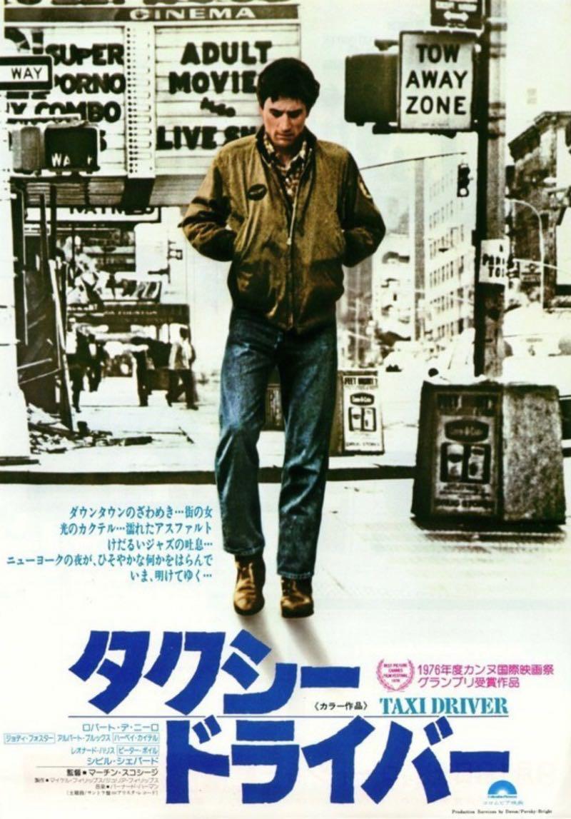 映画『タクシードライバー』のジャケットのロバートデニーロ