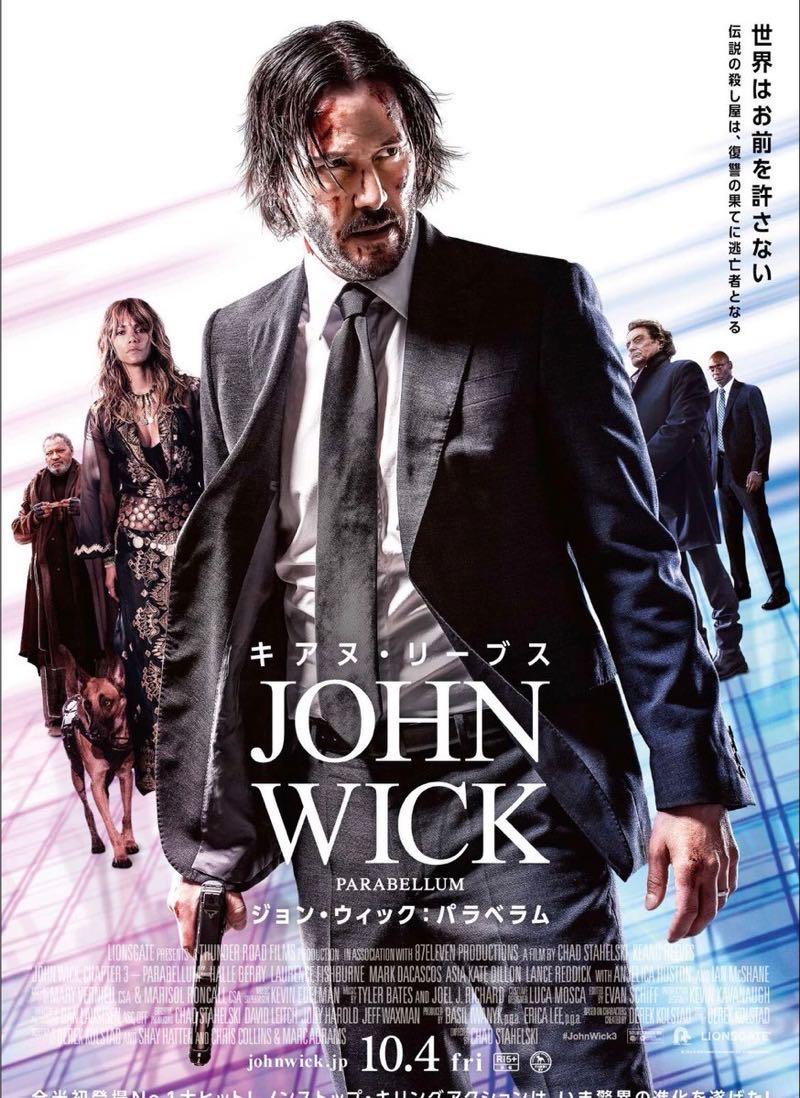 『ジョン・ウィック パラベラム』ポスター