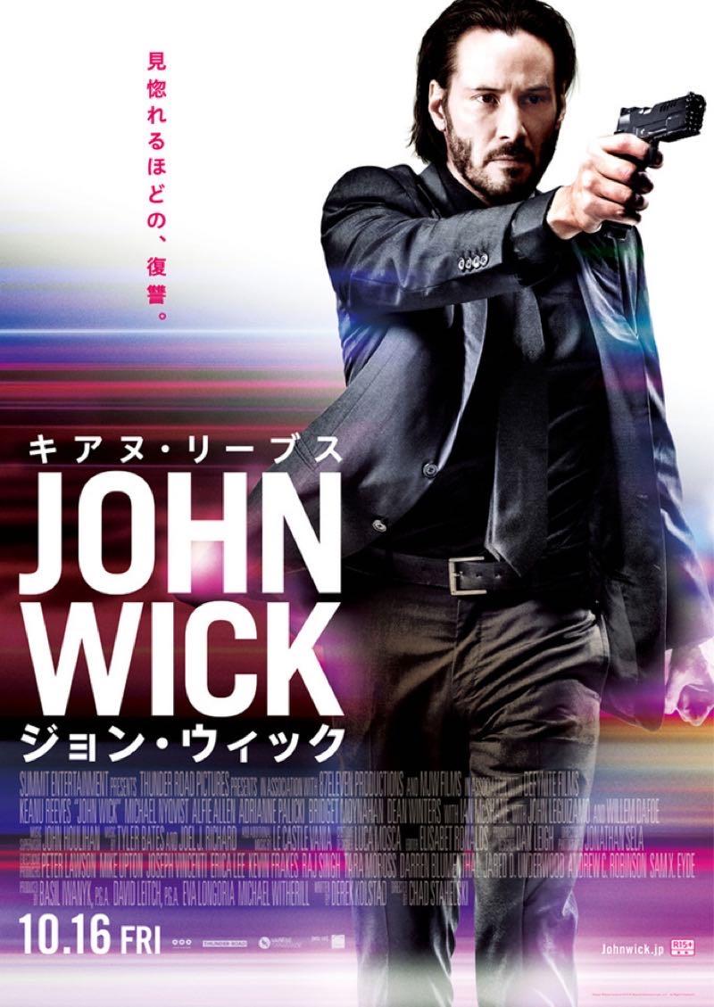 『ジョン・ウィック』ポスター画像