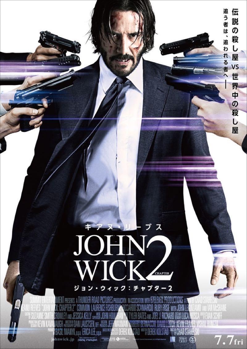 『ジョン・ウィック chapter2』ポスター画像