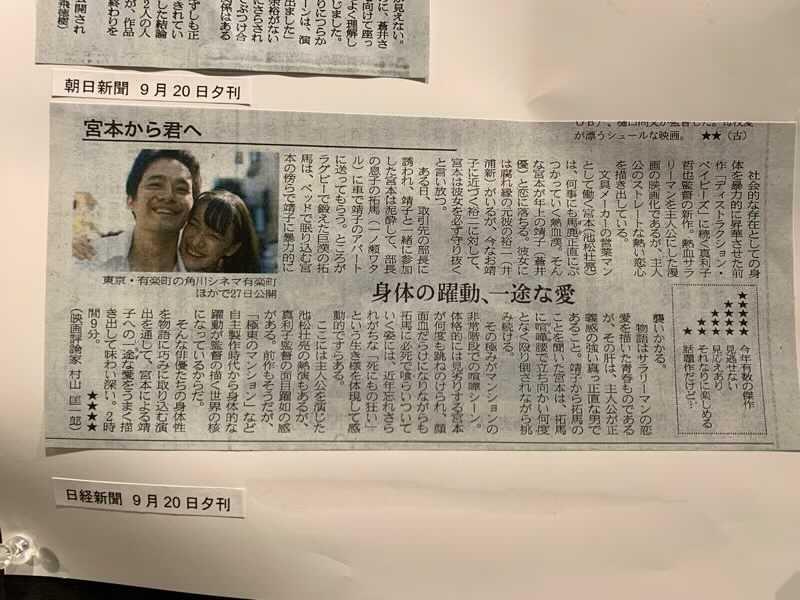 『宮本から君へ』朝日新聞の切り抜き