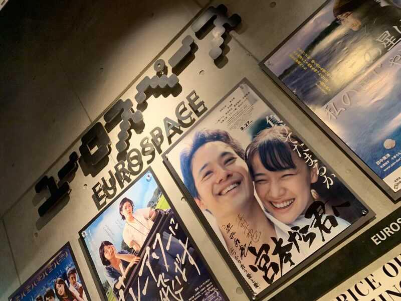 『宮本から君へ』ポスター画像